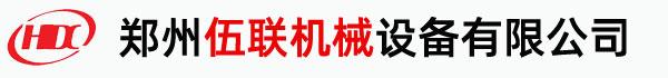 郑州胜达机械有限公司